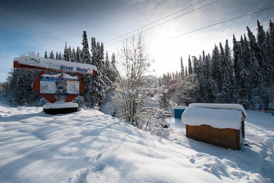 Алтайские альпы - горнолыжная база