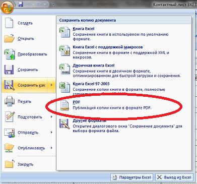 Сохраняем Excel в формате PDF