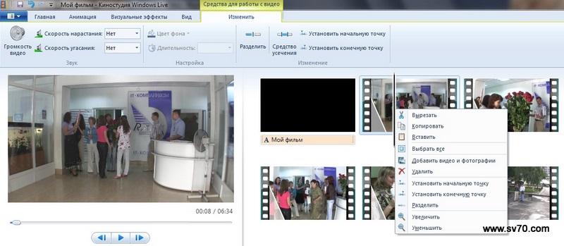 Скачать Мой фильм Киностудия на Windows 7