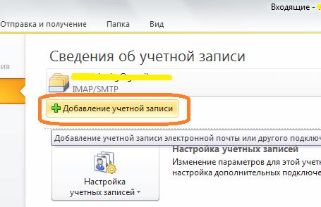 Настраиваем учетную запись Outlook