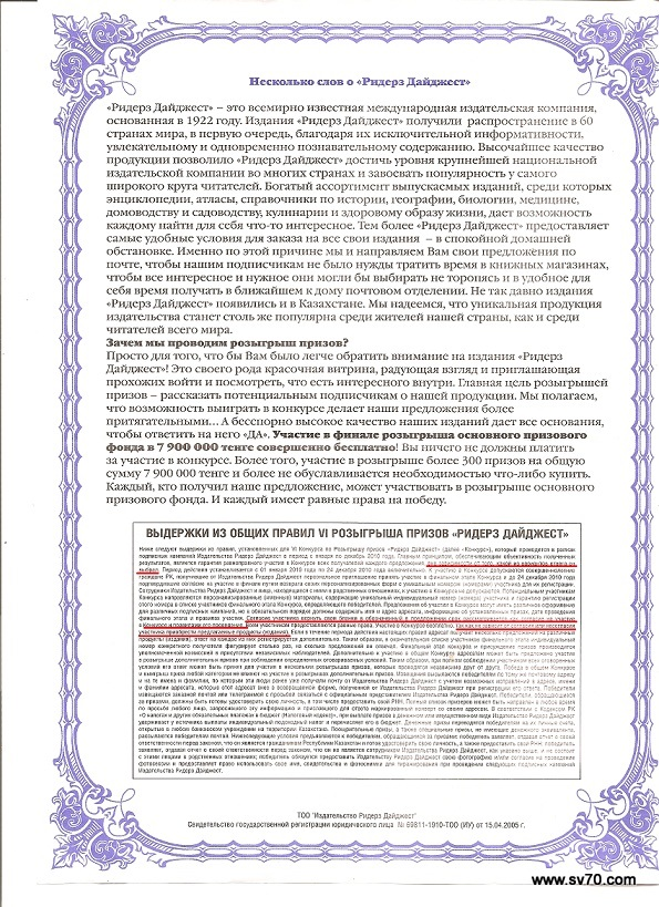 Ридерз Дайджест - Реклама