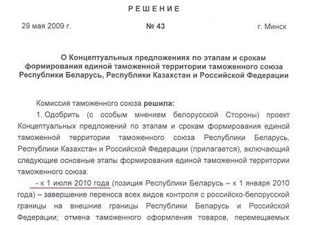 Решение комитета Таможенного  Союза часть 1