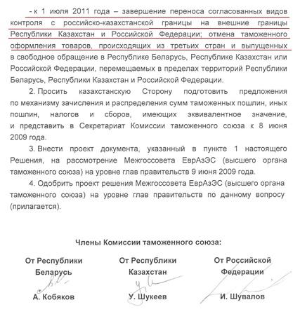 Решение комитета Таможенного  Союза часть 2