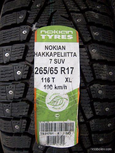Nokian Hakkapeliitta 7 на Pajero 4