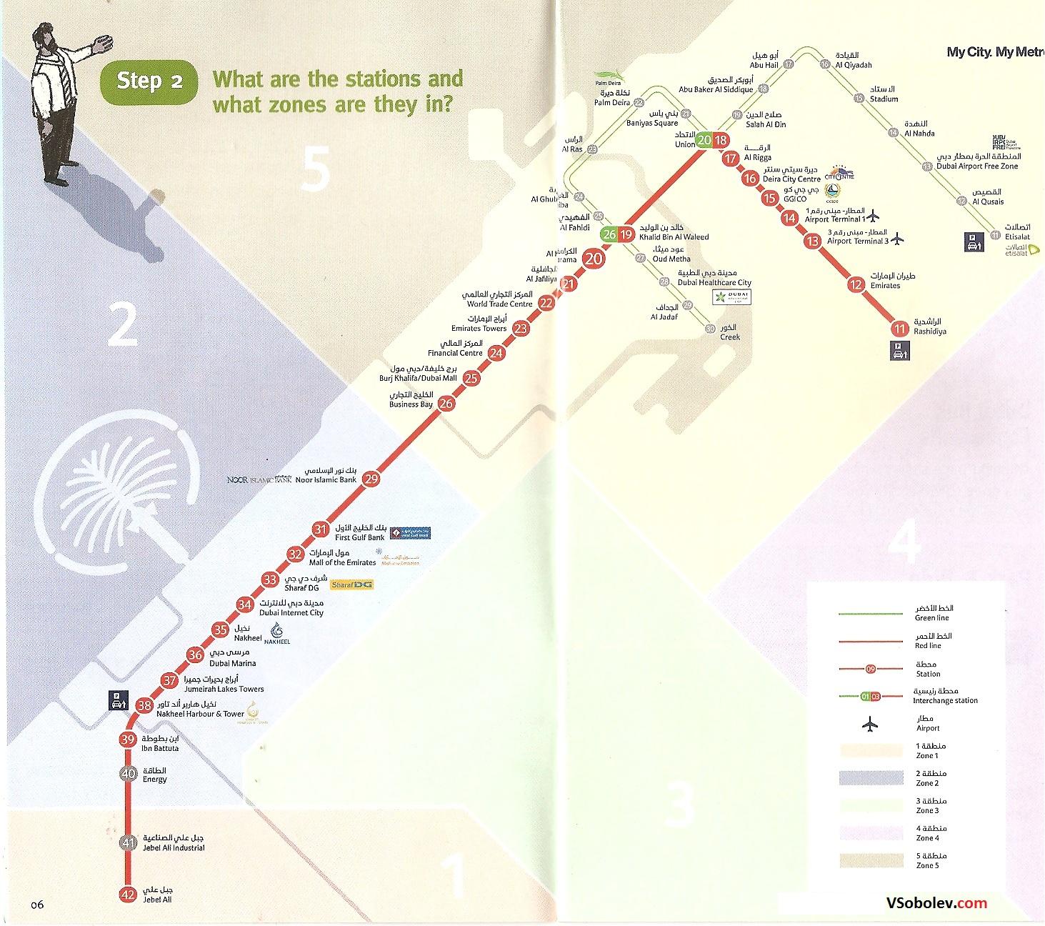 Карта метро Дубай с зонами