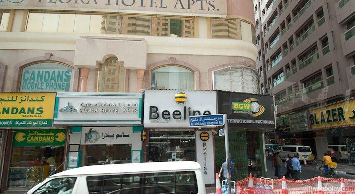 Только поехали в автобусе и сразу - магазин Beeline :)