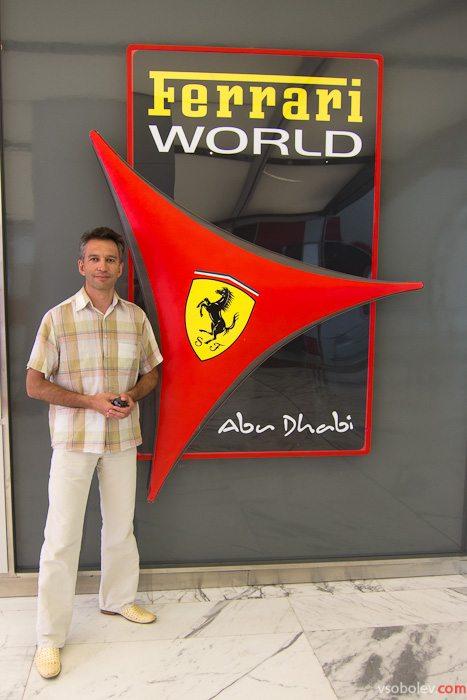 FerrariWorld - самый запоминающийся парк аттракционов