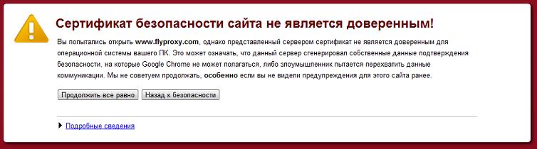 Сертификат безопасности сайта не является доверенным