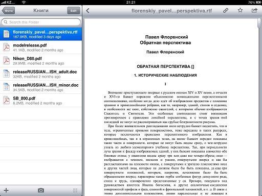Загружаем и просматриваем файлы на iPad