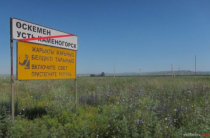 Черная сопка близ города имени Усть-Каменогорск