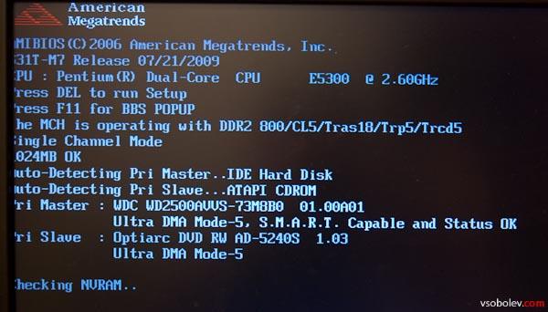 Начало загрузки компьютера
