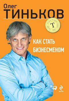 Как стать бизнесменом от Олега Тинькова