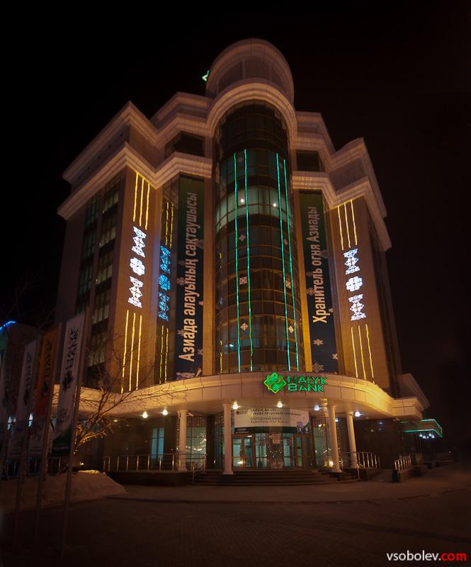 Народный банк в Усть-Каменогорске