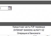 Переводы Народного банка Казахстана - офигеть какая скорость!