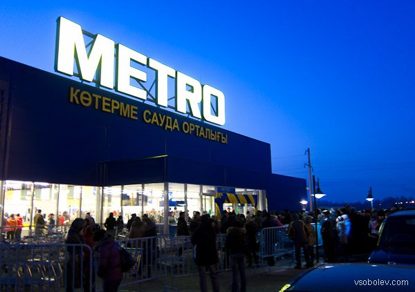 METRO Усть-Каменогорск