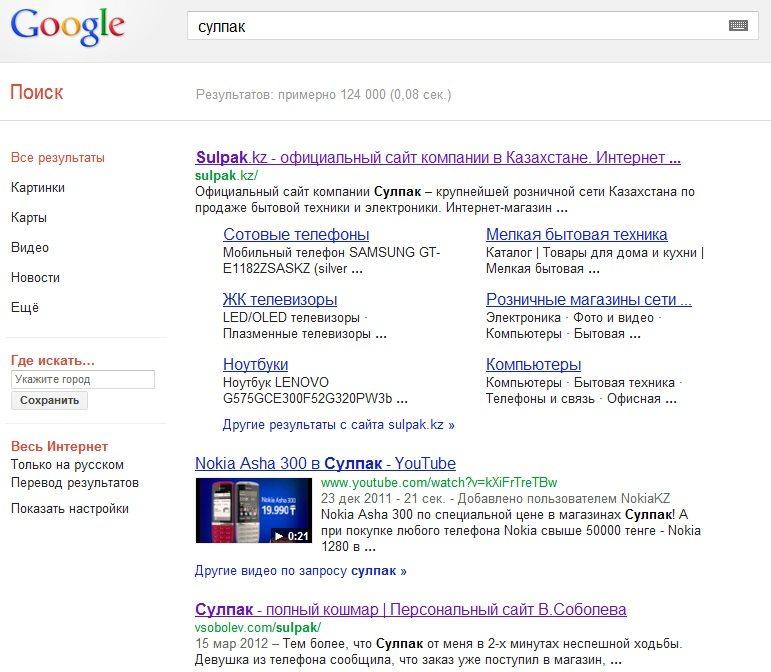 Google и Сулпак