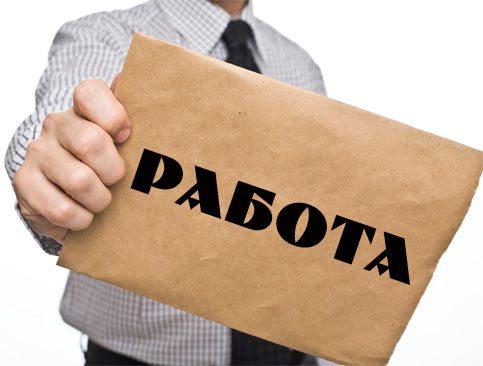 rabota-goskompaniya