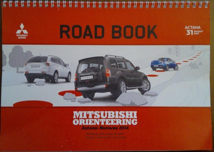 Mitsubishi-Orienteering-2014-24