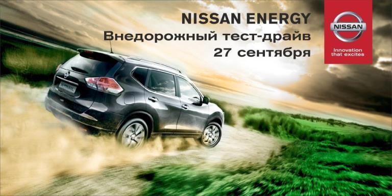 nissan-energy_krv