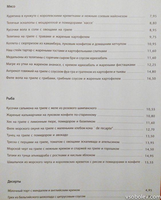 barcelona-restouran-12