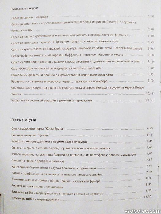barcelona-restouran-13