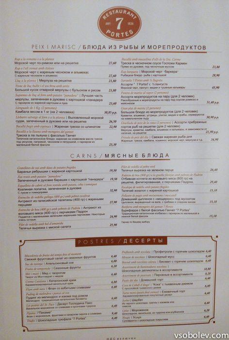 barcelona-restouran-15