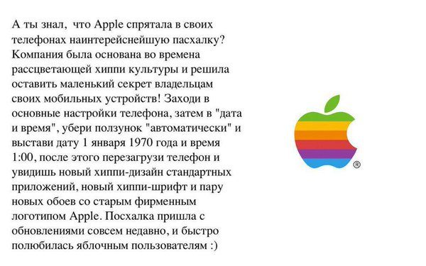 iphone-01-01-1970
