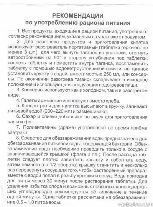voentorg-2