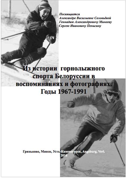 Belarus-ski