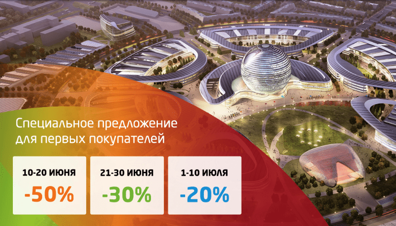 tickets expo 2017 astana