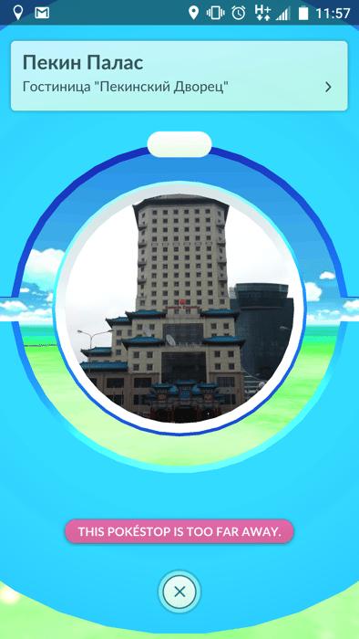 pokemon-go-8