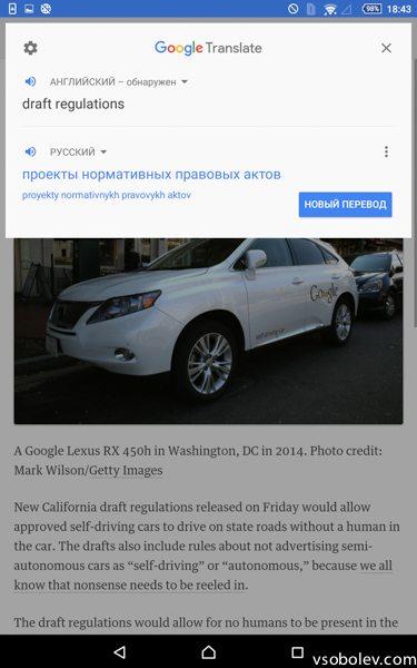 google-translate Быстрый перевод