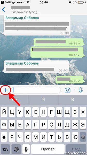 Гифки в WhatsApp