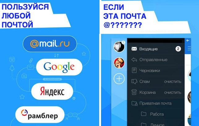 выбор электронной почты
