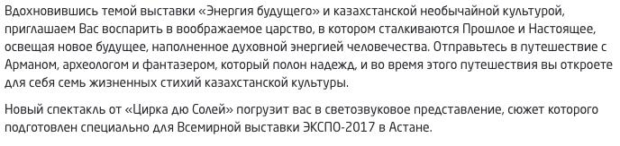 Билеты на Цирк Дю Солей Экспо -2017