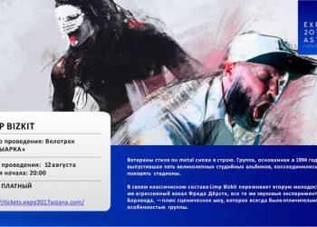 Развлекательная программа ЭКСПО-2017 (обновленная)