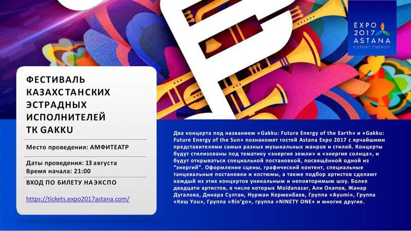 Развлекательная программа ЭКСПО-2017