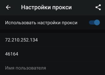 Как разблокировать Telegram