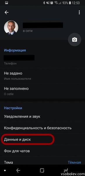 unlock telegram