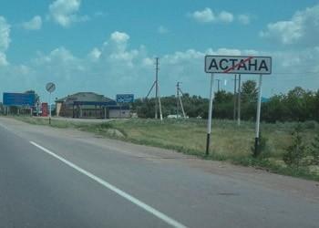 Со свистом до Павлодара. Слегка напугался.