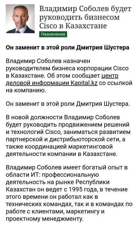 Cisco Казахстан