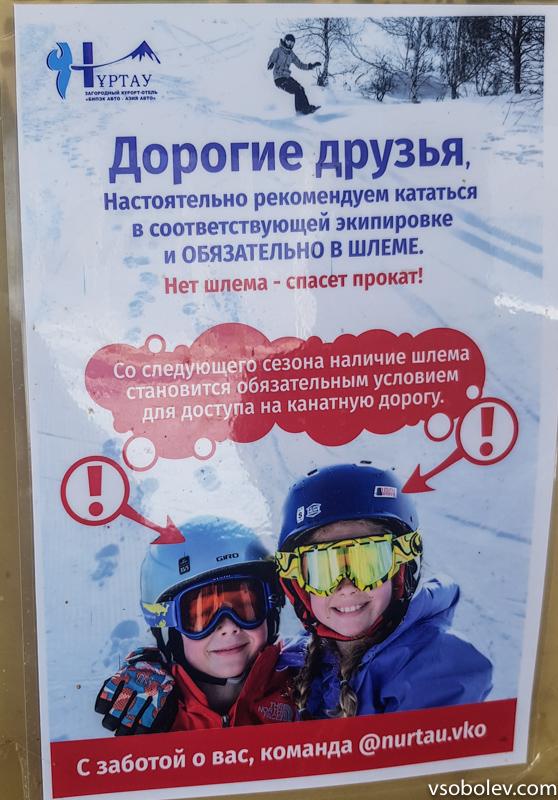 Нуртау Усть-Каменогорск