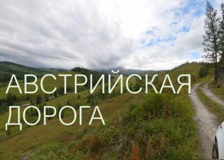 Старо-Австрийская дорога 2020 - Восточный Казахстан