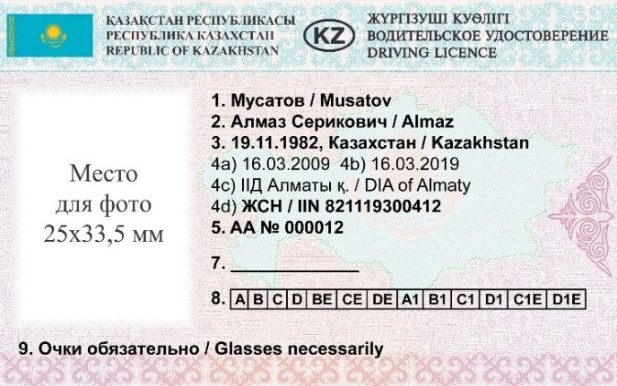 Без водительского удостоверения и техпаспорта Казахстан