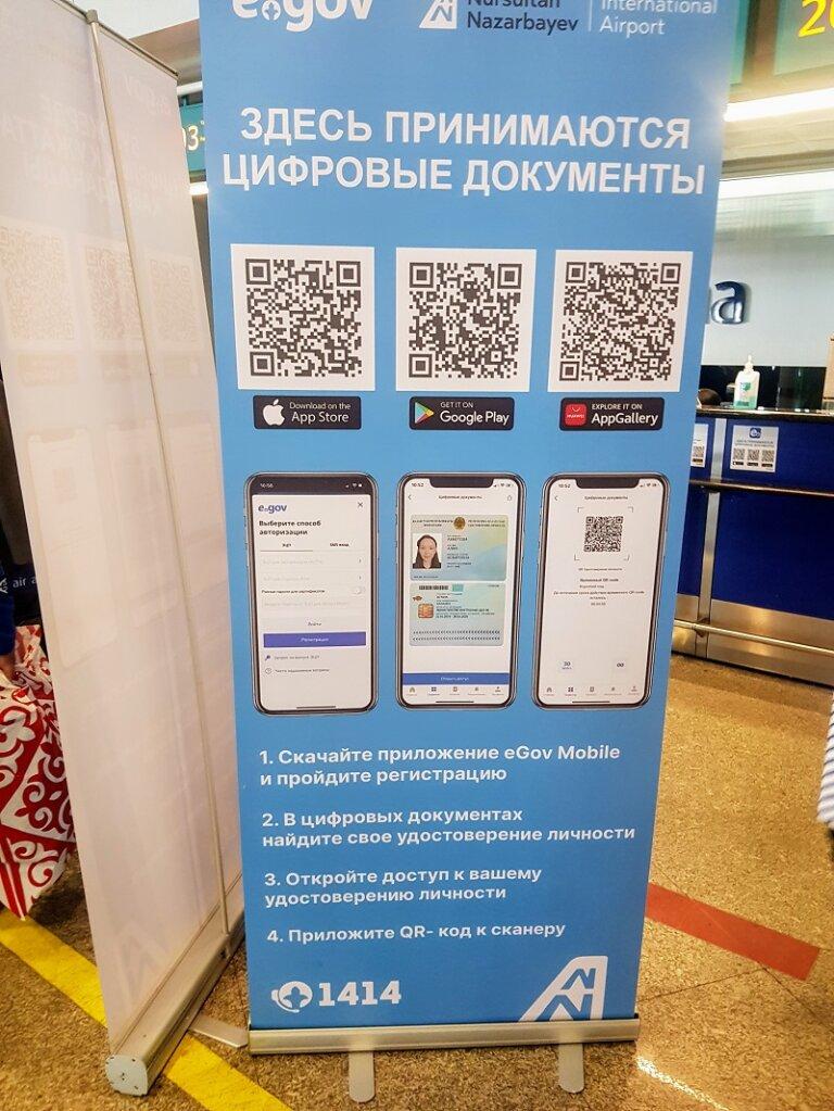 цифровое удостоверение личности Казахстан
